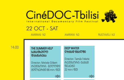Georgia + Bulgaria Screenings in October/November